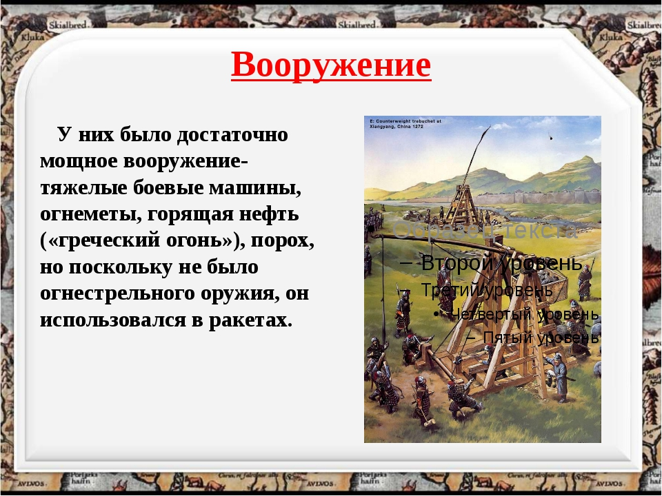 Вооружение У них было достаточно мощное вооружение- тяжелые боевые машины, ог...