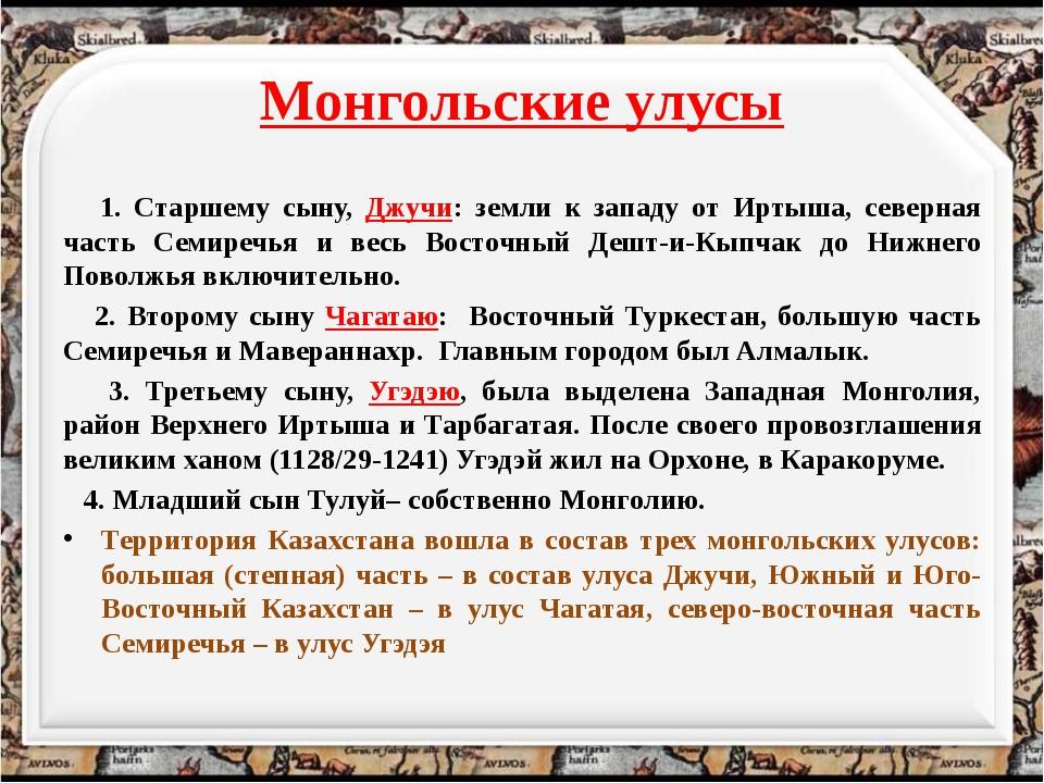 Монгольские улусы 1. Старшему сыну, Джучи: земли к западу от Иртыша, северная...