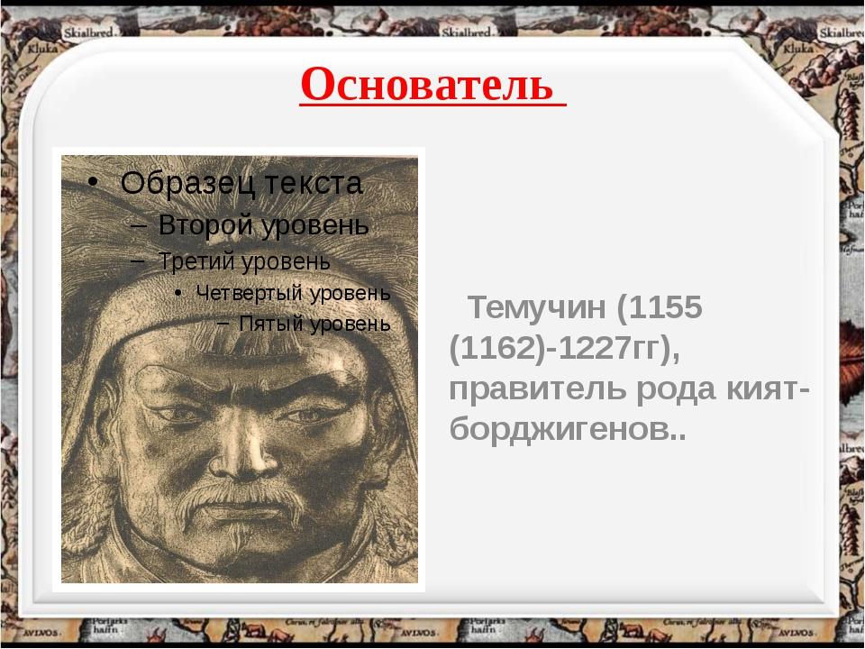 Основатель Темучин (1155 (1162)-1227гг), правитель рода кият-борджигенов.. h...