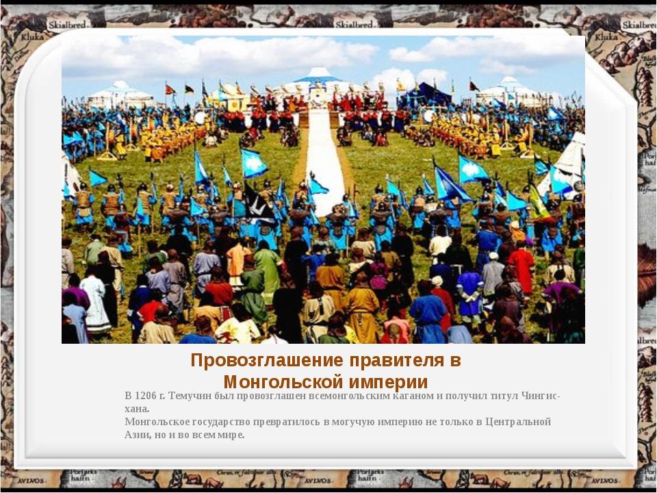 http://aida.ucoz.ru Провозглашение правителя в Монгольской империи В 1206 г....