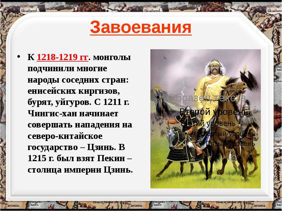 Завоевания К 1218-1219 гг. монголы подчинили многие народы соседних стран: ен...