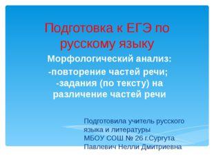 Подготовка к ЕГЭ по русскому языку Морфологический анализ: -повторение частей