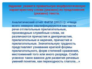Аналитический отчёт ФИПИ (2013 г.): «Чаще всего неверно квалифицируются как ч