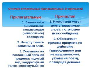 Отличие отглагольных прилагательных от причастий Прилагательные 1. Заменяются