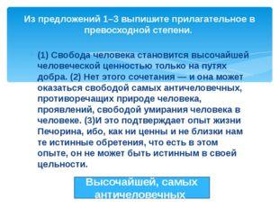 (1) Свобода человека становится высочайшей человеческой ценностью только на п
