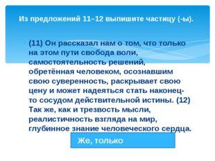 (11) Он рассказал нам о том, что только на этом пути свобода воли, самостояте