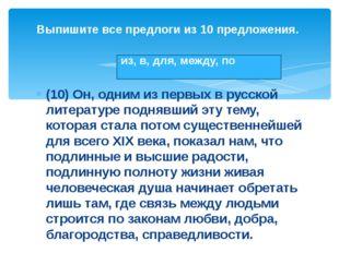 (10) Он, одним из первых в русской литературе поднявший эту тему, которая ста