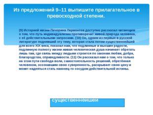 (9) Историей жизни Печорина Лермонтов доступно рассказал читающим о том, что
