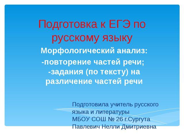 Подготовка к ЕГЭ по русскому языку Морфологический анализ: -повторение частей...