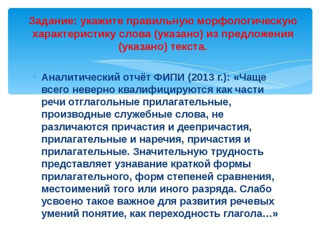 Аналитический отчёт ФИПИ (2013 г.): «Чаще всего неверно квалифицируются как ч...