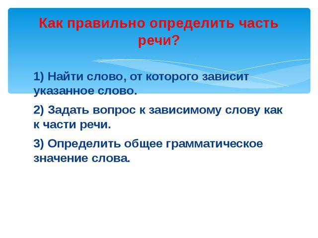 1) Найти слово, от которого зависит указанное слово. 2) Задать вопрос к завис...