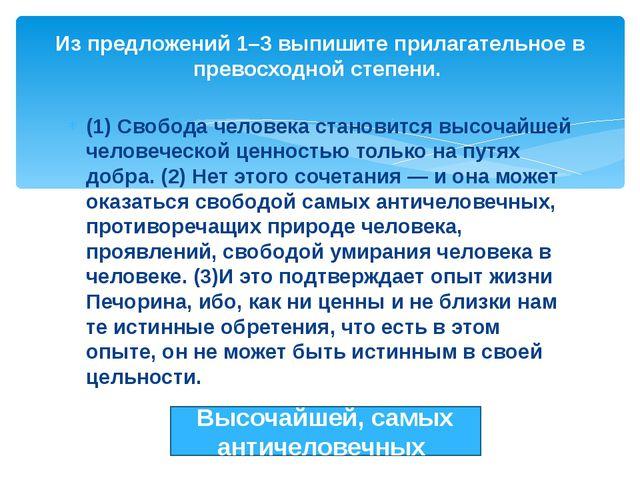(1) Свобода человека становится высочайшей человеческой ценностью только на п...