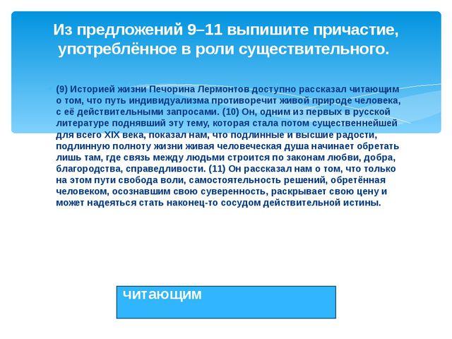 (9) Историей жизни Печорина Лермонтов доступно рассказал читающим о том, что...