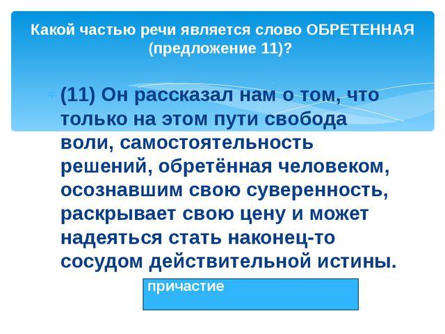 (11) Он рассказал нам о том, что только на этом пути свобода воли, самостояте...