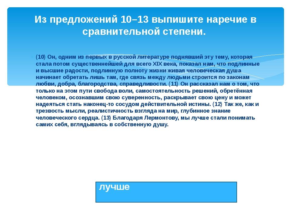 (10) Он, одним из первых в русской литературе поднявший эту тему, которая ста...