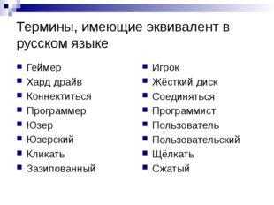 Термины, имеющие эквивалент в русском языке Геймер Хард драйв Коннектиться Пр
