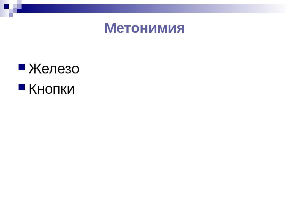 Железо Кнопки Метонимия