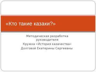 Методическая разработка руководителя Кружка «История казачества» Долговой Ека