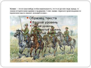 Казаки— это не какая-нибудь особая национальность, это те же русские люди, п