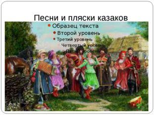 Песни и пляски казаков