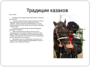 Традиции казаков Конь у казака:  Не принято было у яицких казаков им