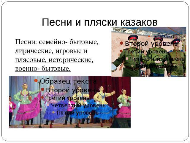 Песни и пляски казаков Песни: семейно- бытовые, лирические, игровые и плясовы...