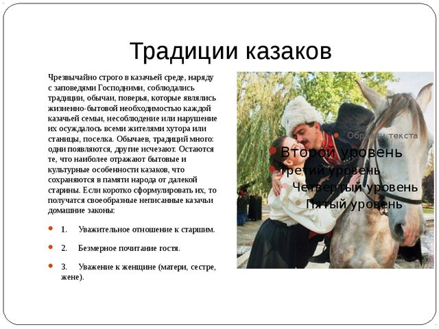 Традиции казаков Чрезвычайно строго в казачьей среде, наряду с заповедями Гос...