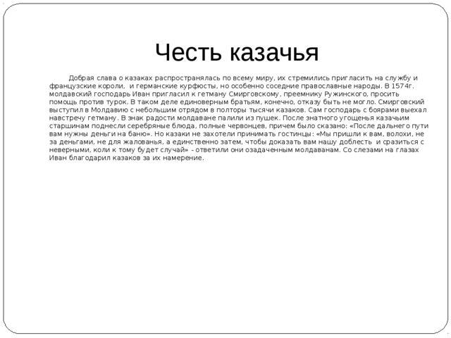Честь казачья  Добрая слава о казаках распространялась по всему миру,...