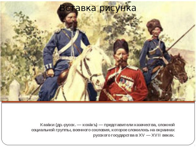 Казáки (др.-русск. — козáкъ) — представители казачества, сложной социальной г...