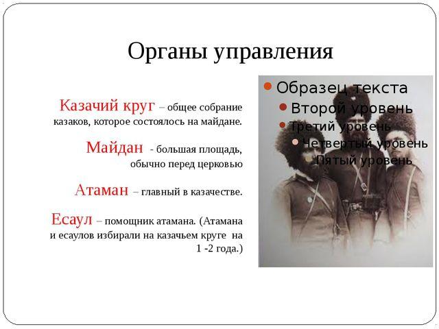 Органы управления Казачий круг – общее собрание казаков, которое состоялось н...