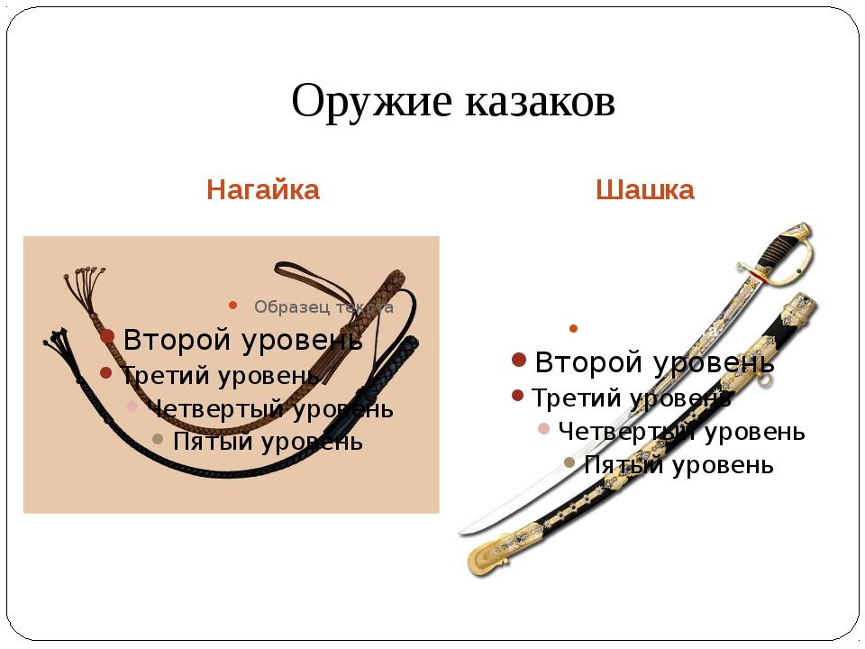 Оружие казаков Нагайка Шашка