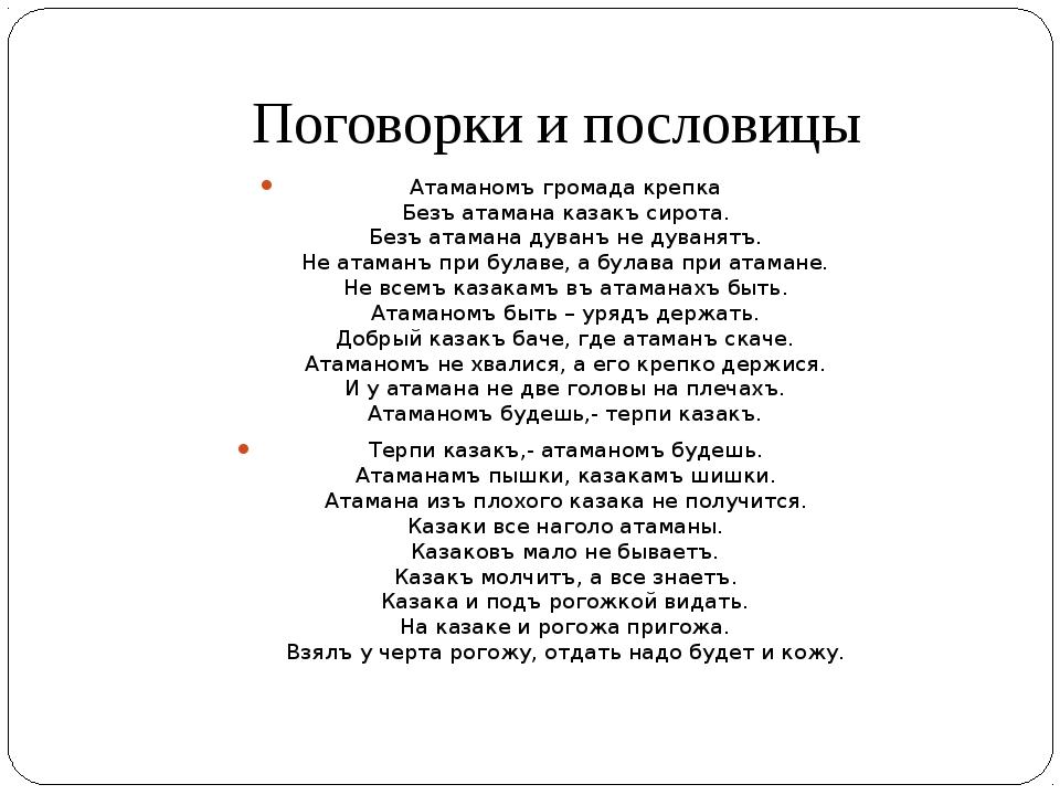 Поговорки и пословицы Атаманомъ громада крепка Безъ атамана казакъ сирота. Бе...