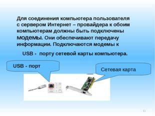 * Для соединения компьютера пользователя с сервером Интернет – провайдера к о