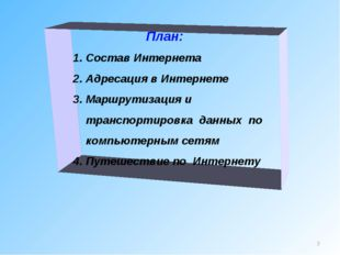 * План: 1. Состав Интернета 2. Адресация в Интернете 3. Маршрутизация и транс