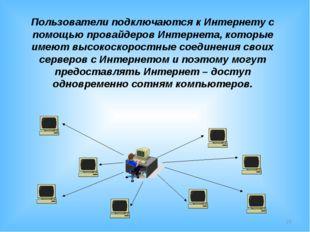 * Пользователи подключаются к Интернету с помощью провайдеров Интернета, кото