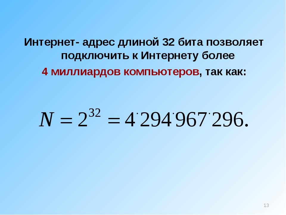 * Интернет- адрес длиной 32 бита позволяет подключить к Интернету более 4 мил...