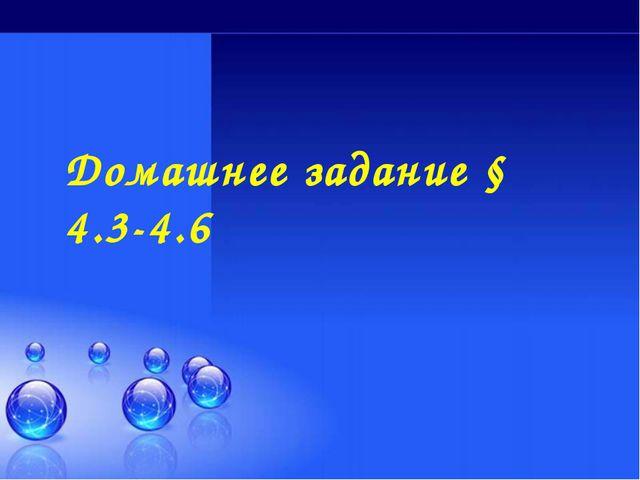 Домашнее задание § 4.3-4.6