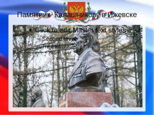 Памятник Калашникову в Ижевске
