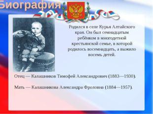 Биография Родился в селеКурья Алтайского края. Он был семнадцатым ребёнком в
