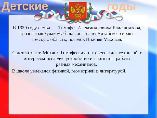 Детские годы В1930 годусемья — Тимофея Александровича Калашникова, признан...