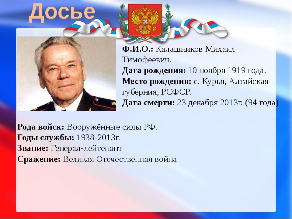 Досье Ф.И.О.: Калашников Михаил Тимофеевич. Дата рождения: 10 ноября 1919 год...
