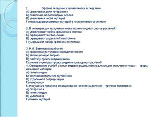 1.Эффект гетерозиса проявляется вследствие: А) увеличения доли гетерозигот Б