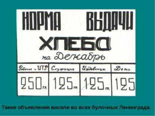 Такие объявления висели во всех булочных Ленинграда. Такие объявления висели