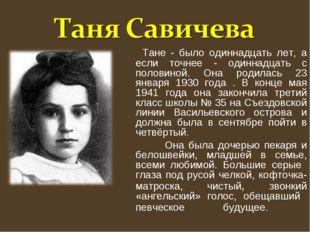 Тане - было одиннадцать лет, а если точнее - одиннадцать с половиной. Она ро