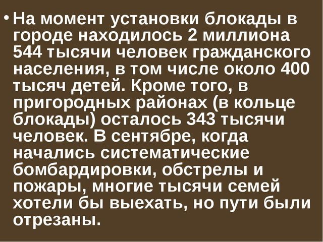 На момент установки блокады в городе находилось 2 миллиона 544 тысячи человек...
