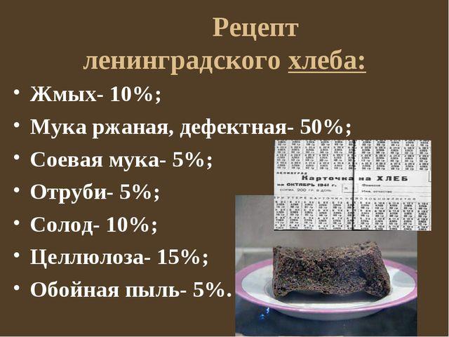 Рецепт ленинградского хлеба: Жмых- 10%; Мука ржаная, дефектная- 50%; Соевая...