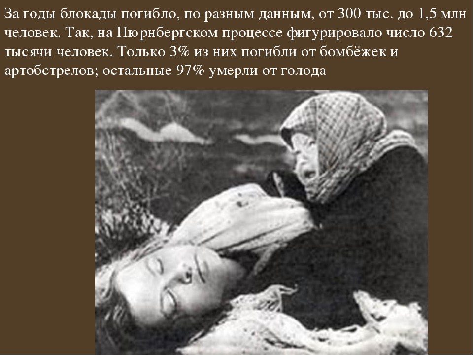 За годы блокады погибло, по разным данным, от 300 тыс. до 1,5млн человек. Та...