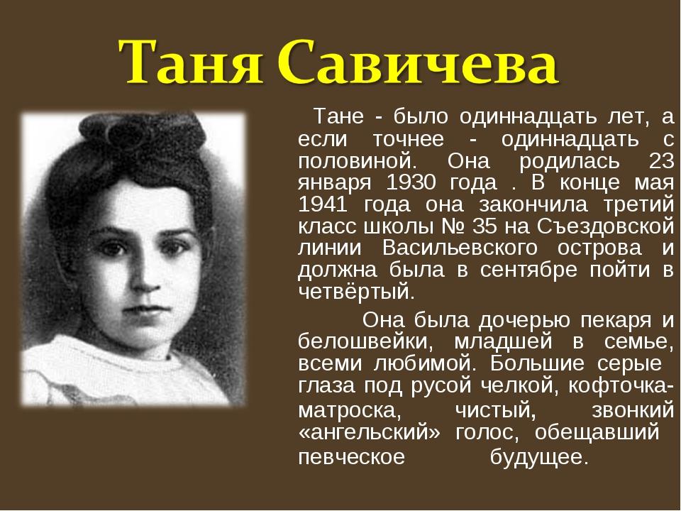 Тане - было одиннадцать лет, а если точнее - одиннадцать с половиной. Она ро...