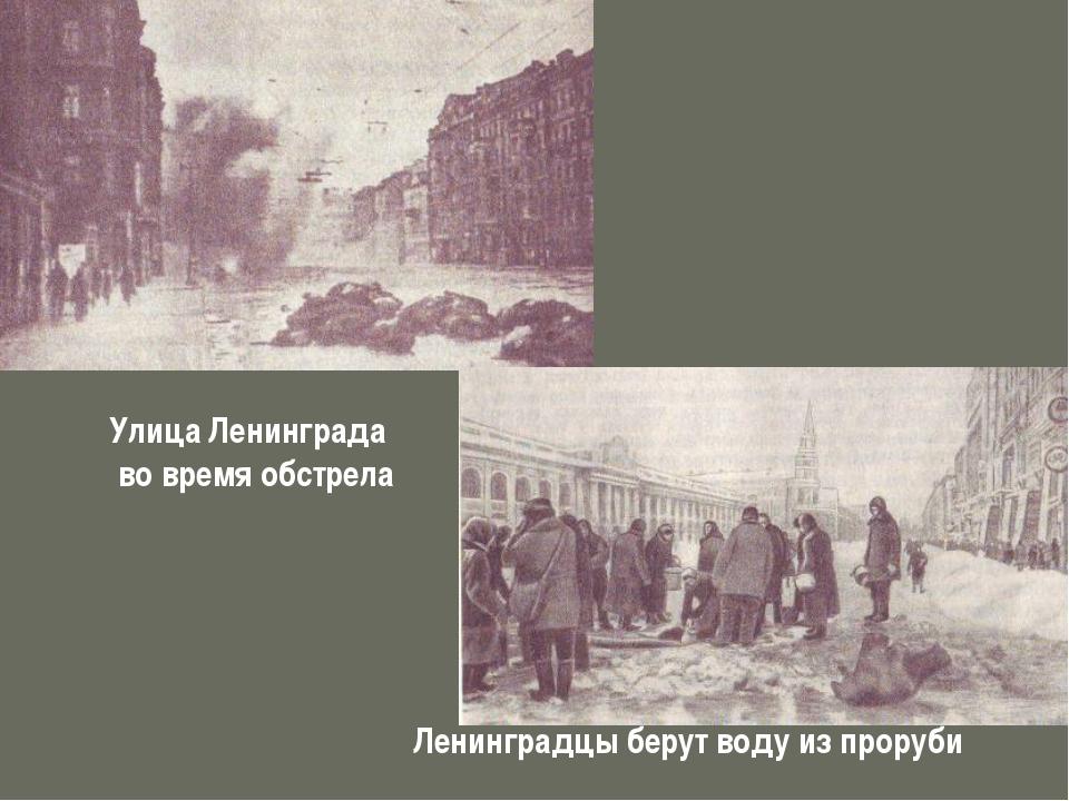 Улица Ленинграда во время обстрела Ленинградцы берут воду из проруби