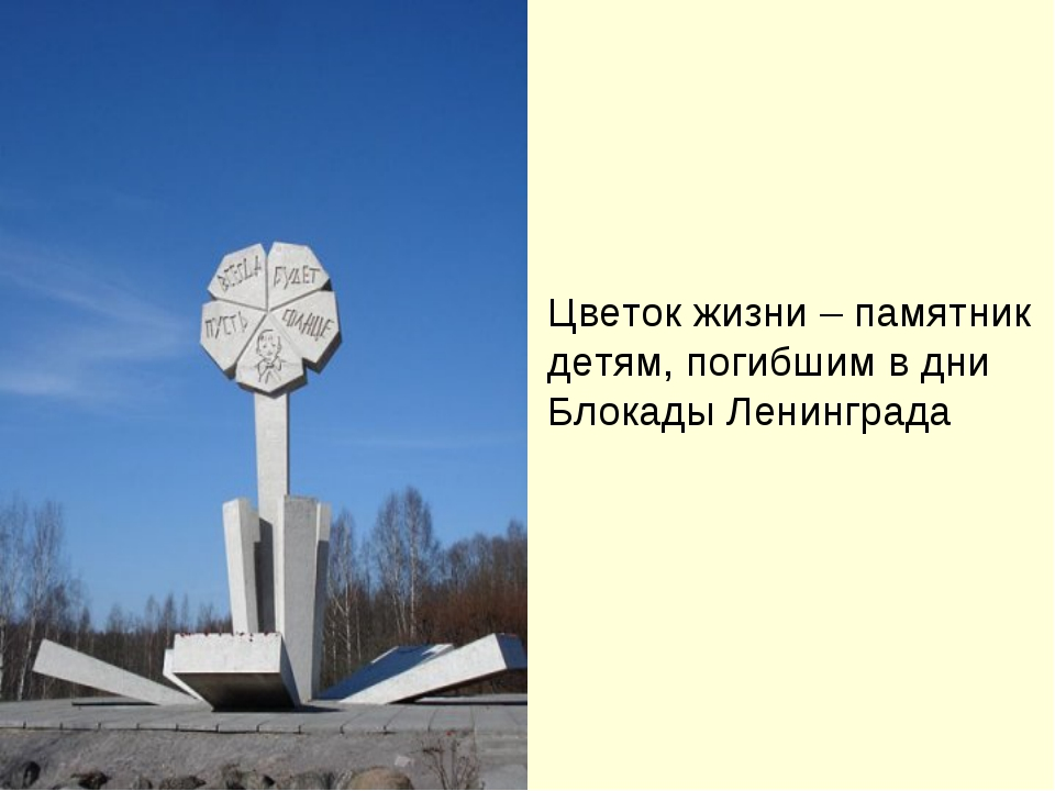 Цветок жизни – памятник детям, погибшим в дни Блокады Ленинграда